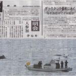 新聞に掲載「ホエールウォッチング」 (南海日日新聞)