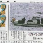 新聞に掲載「ホエールウォッチング」 (朝日新聞他)