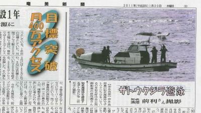 20110121-01奄美新聞