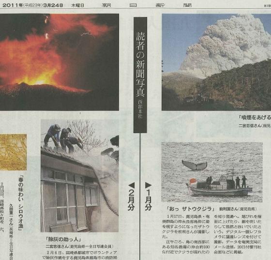 20110325-01朝日新聞