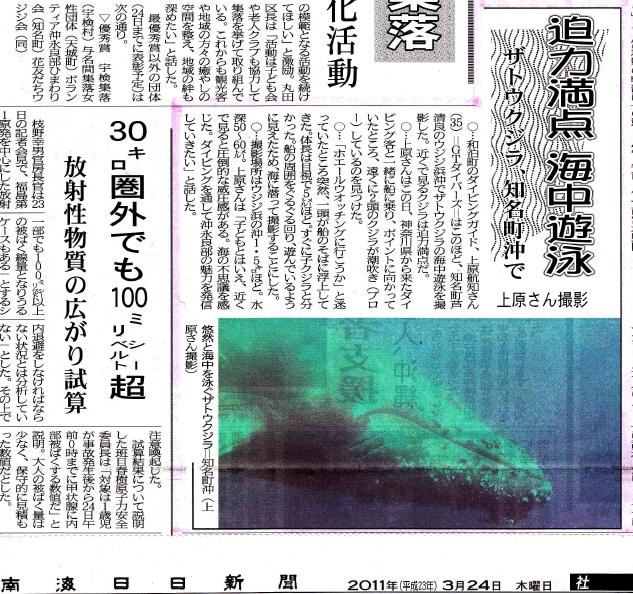 20110325南海日日新聞