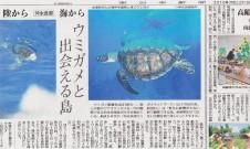 20100930南日本新聞記事