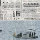 20110119新聞記事
