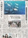 20110321南日本新聞記事