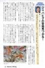 2011年10月10日 月刊マリンダイビング