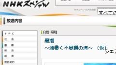 NHKスペシャル「黒潮 ~渦巻く不思議の海~」s