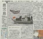 20110120朝日新聞記事
