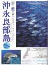 月刊マリンダイビング 「沖永良部島特集」