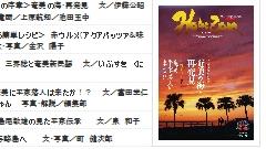 2012年12月15日 情報誌「ホライゾン」