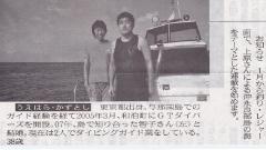 2014年1月1日 南海日日新聞