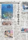 20101004南日本新聞記事