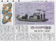 20110120奄美新聞記事