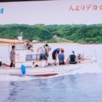 鉄腕DASH! TOKIOin沖永良部島