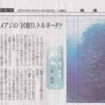 """新聞連載 其の4 「ギンガメアジの""""居眠り""""トルネード?」"""