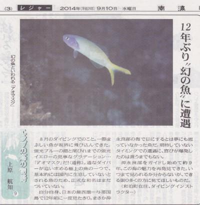 幻の魚「アオマスク」
