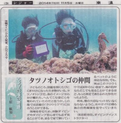 南海日日新聞20141105