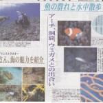連載決定!「南海日日新聞」