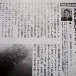 月刊マリンダイビング4月号に掲載されました
