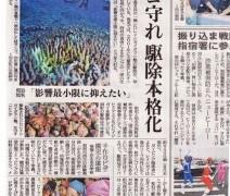新聞に載りました(サンゴ保全対策編)