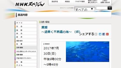 NHKスペシャル「黒潮 ~渦巻く不思議の海~」