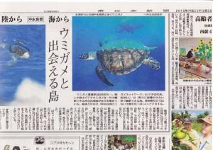IMG40南日本新聞ウミガメの取材