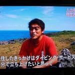 TVで紹介されました(NHK編)