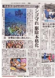 南日本新聞シロレイシガイダマシ